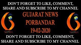 Gujarat News Porbandar 19 02 2020