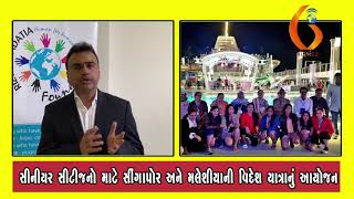PORBANDAR ગુજરાતના ૩૦ જેટલા સીનીયર સીટીજનને વિદેશ સફરે લઇ જવામાં આવશે 19 02 2020