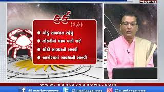 ભવિષ્યવાણી (20/02/2020) - Mantavya News