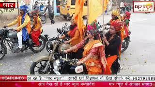 धार छत्रपति शिवाजी जयंती पर मराठा समाज द्वारा शोभायात्रा निकाली गई