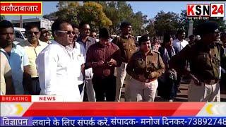 बलौदाबाजार/कैबिनेट मंत्री गुरु रुद्र कुमार ने लिया गिरौदपुरी मेले की तैयारियों का जायजा....