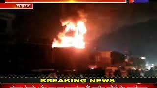 Lucknow | Auto Bajaj Showroom मे लगी आग, 5 घंटे की कड़ी मशक्क्त के बाद पाया गया काबू | Jantv