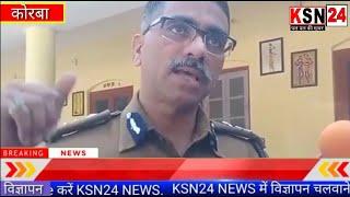 कोरबा/बिलासपुर रेंज के नवनियुक्त पुलिस महानिरीक्षक श्री दीपांशु काबरा जिले के दौरे पर पहुँचे...