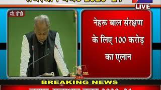 Rajasthan Budget LIVE | Rajasthan Budget 2020-2021 | CM Ashok Gehlot कर रहे Budget पेश |