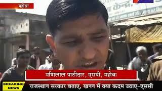 Mahoba | Sarafa Dukaan मे अज्ञात चोरो ने बोला धावा,सीसीटीवी कैमरे मे कैद हुई चोरी | Jantv