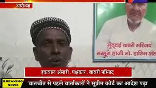 Ayodhya | Ram Mandir Nirmaan मामला, मुस्लिम समाज के लोगो ने लिखा पत्र | Jan tv