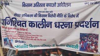 Kisan Astitya Bachao Andolan | Noida Authority, Sec 6, Noida | Live Video!