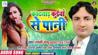 लकी बाबू का जबरदस्त सांग || Kadhtara Kuiya Se Pani || काड़तारा कुईया से पानी || Latest Bhojpuri Song