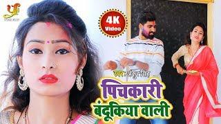 पिचकारी बँदूकिया वाली   Ankur Singh का ये होली गीत 2020 में मचायेगा बवाल   Pichkari Bandukiya Wali