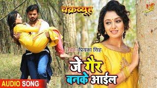 Je Gair Banke Aail || Pramod Premi Yadav || Priyanka Singh || Chakravyuh || Bhojpuri Hit Film Songs