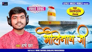 Lord Shiva | Bholenath Ji | Shiv Bhajan | VIDEO SONG 2020 | Harsh jha महाशिवरात्रि स्पेशल