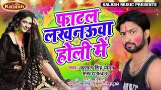 #Holi Song - फाटल लखनऊवा होली में | Kunal Singh Yadav || Fatal Lakhanauwa Holi Me || Kalash Music