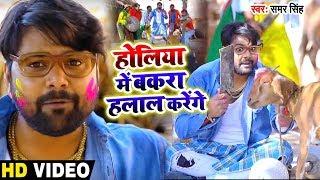 #Video - होलिया में बकरा हलाल करें - Samar Singh का New होली गाना -  Bhojpuri Holi Songs 2020