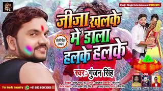 आ गया #Gunjan Singh का गरमा गरम होली गीत | जीजा खल्के में डालs हलके हलके | सुपरहिट #Holi Song 2020