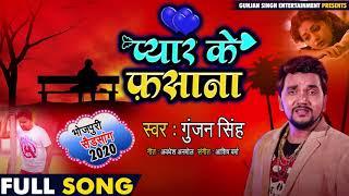 Pyar Ke Fasana | Gunjan Singh का 2020 का पहला दर्दभरा गीत | Bhojpuri Sad Song 2020