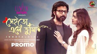 Official Trailer | Shei To Ele Tumi | Afran Nisho | Tanjin Tisha | Valentine Natok 2020 Bangladesh