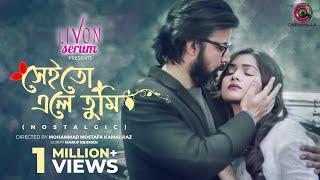 Shei To Ele Tumi (nostalgic) || Afran Nisho | Tanjin Tisha | Bangla Natok 2020 | Valentine Drama