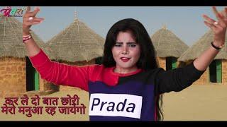 कर ले दो बात - Balli Bhalpur !! Sonu Shekhawati !! Gurjar Rasiya 2020