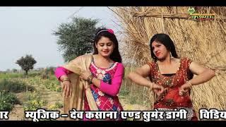 मेरे बलम की चार नार !! Dj Rasiya 2020 !! Rajasthani Gurjar Rasiya