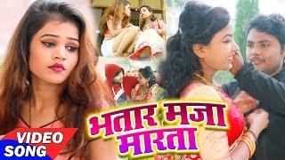 #Pankaj का सबसे हिट VIDEO SONG 2020 - भतार मजा मारता  -Bhojpuri Latest Video Song 2020