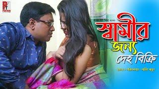 স্বামীর জন্য দেহ বিক্রি।পতিতা নাটক। Bangla natok short film 2020। Parthiv Telefilm