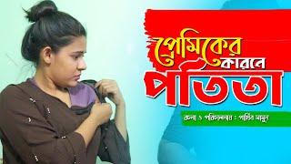 প্রতারনায় পতিতা। পতিতা নাটক। Bangla natok short film 2020 Parthiv Telefilms