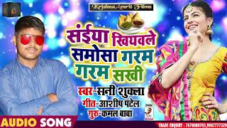 #Sunny Shukla का Superhit Song || सईया खियवले समोसा गरम गरम सखी || New #भोजपुरी लोकगीत 2020