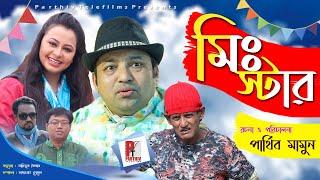 মিস্টার স্টার। Mr Star। Bangla Comedy natok 2020। Siddiqur Rahman। Parthiv Mamun। Parthiv Telefilms