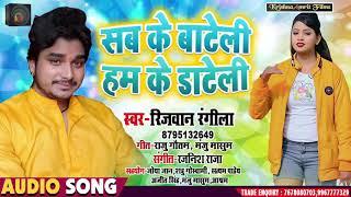 Rizwan Rangeela | का New #भोजपुरी  Song 2020 | सब के बाटेली हम के डाटेली | New Bhojpuri Song