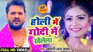 #Khesari Lal Yadav का #सुपरहिट Bhojpuri Song - होली में गोदी में खेलेला - Bhojpuri Holi Song 2020