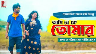 আমি যে কে তোমার। Bangla natok short film 2020। Bangla Film। Parthiv Telefilms।