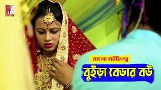 বুইড়া বেডার বউ। পরকীয়া নাটক। Bangla natok short film 2020। Parthiv Telefilms ।