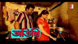 অতিথি। Guest। Bangla natok short film 2020। Parthiv Telefilms