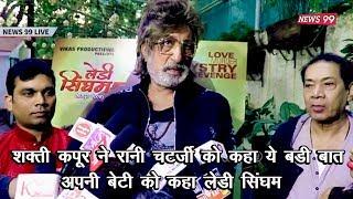 #shakti Kapoor ने #Rani Chatarji को कही बहुत बड़ी बात - अपनी बेटी #Shradha Kapoor को कहा लेडी सिंघम