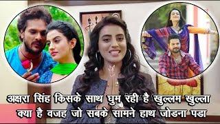 Akshra Singh किसके साथ घूम रही है खुल्लम खुल्ला - क्या थी वजह जो अक्षरा सबके सामने हाथ जोड़ी