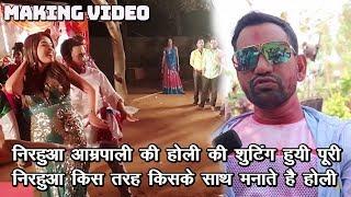 Dinesh lal yadav Nirahua On Set Holi Suting - Making Video - किस तरह किसके साथ मानते है होली