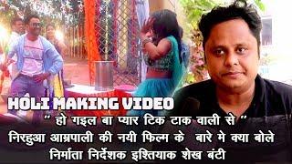 निरहुआ आम्रपाली के आने वाली फिल्म के बारे में क्या बोले निर्देशक इस्तियाक शेख बंटी - Making Video