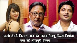 तेलगू फिल्म के निर्माता पाखी और निसार खान को लेकर बना रहे है भोजपुरी फिल्म मुंबई में हुआ मुहुर्त