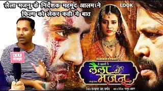 #Akshara singh और #Chintu Pandey की फिल्म लैला मजनू के डायरेक्टर Mahmood Alam ने बोली ये बात