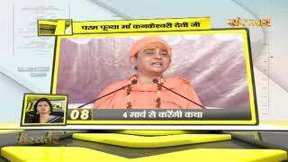 Bhakti Top 10 || 20 February 2020 || Dharm And Adhyatma News ||