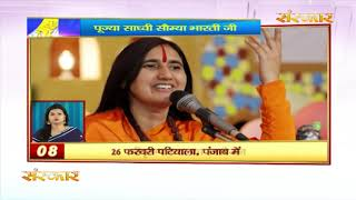 Bhakti Top 20 || 21 February 2020 || Dharm And Adhyatma News || Sanskar