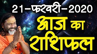 Gurumantra 21 February 2020 - Today Horoscope - Success Key - Paramhans Daati Maharaj