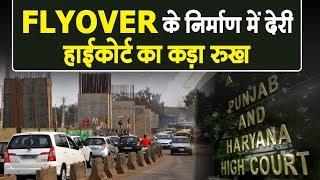 Flyover निर्माण में देरी को लेकर HC ने पंजाब सरकार को लगाई कड़ी फटकार