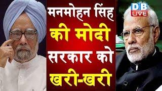 Manmohan Singh की मोदी सरकार को खरी-खरी | 'मंदी' शब्द को नहीं स्वीकारती मोदी सरकार- पूर्व PM |