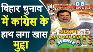 Bihar Election में Congress के हाथ लगा खास मुद्दा | आरक्षण के मुद्दे पर सत्तापक्ष को घेरेगी कांग्रेस