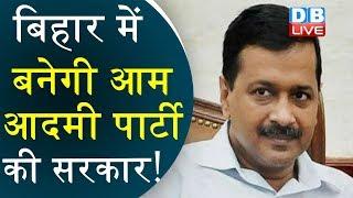 Bihar में बनेगी Aam Aadmi Party की सरकार ! Bihar में दम दिखाने उतरी AAP |#DBLIVE