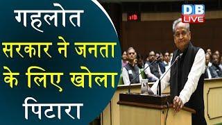 Ashok Gehlot सरकार ने जनता के लिए खोला पिटारा | Rajasthan विधानसभा में पेश किया गया बजट |#DBLIVE