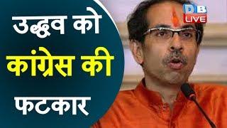 Uddhav Thackeray को Congress की फटकार | उद्धव ठाकरे को Congress की खरी-खरी |#DBLIVE