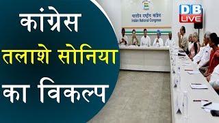 Congress तलाशे Sonia Gandhi का विकल्प | Congress में होगा बड़ा बदलाव !#DBLIVE