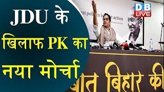 JDU के खिलाफ Prashant Kishor का नया मोर्चा | PK ने नया कैंपेन किया लॉन्च |  Baat Bihar Ki Campaign